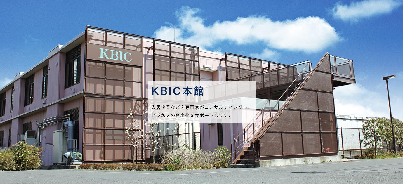KBIC本館外観の画像