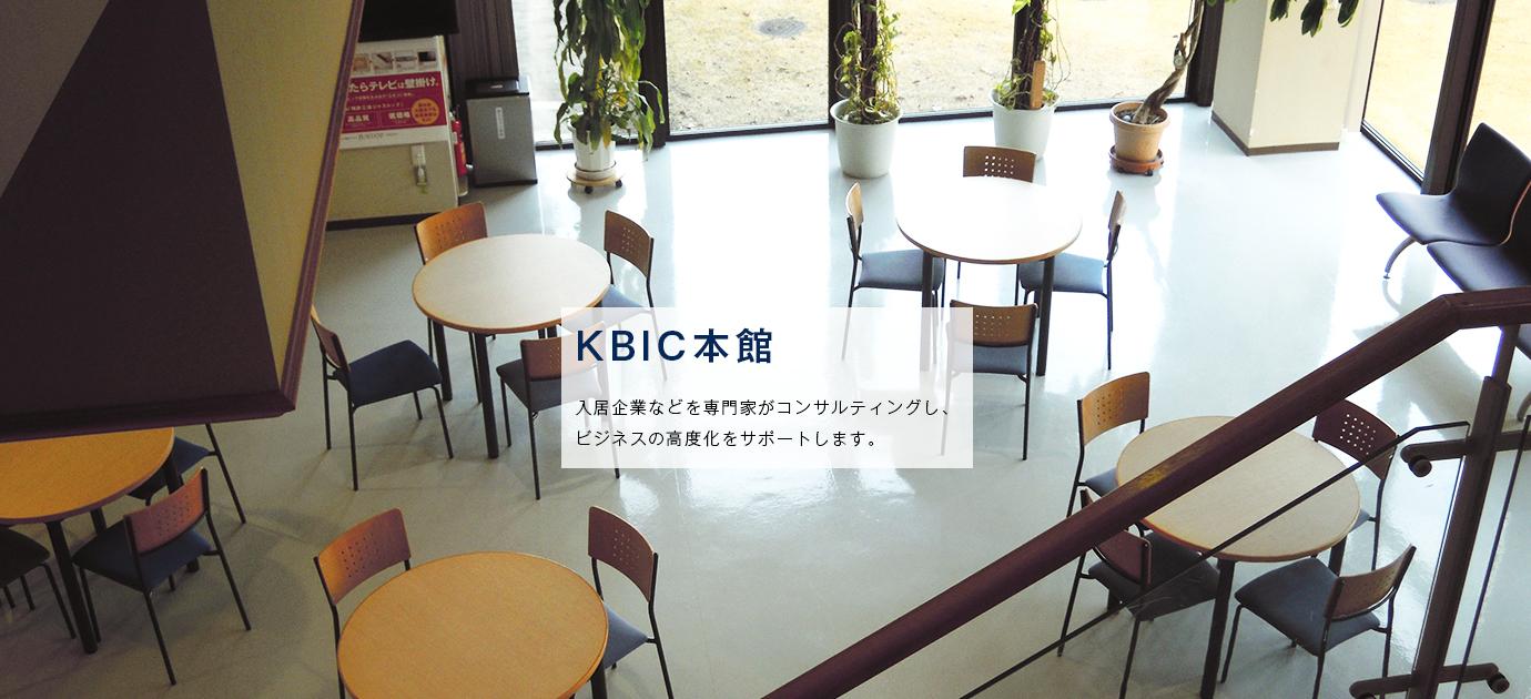 KBIC本館内観の画像