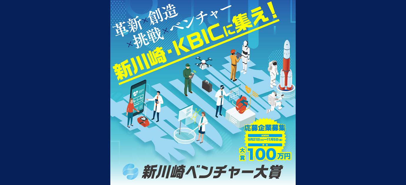 新川崎ベンチャー大賞の画像