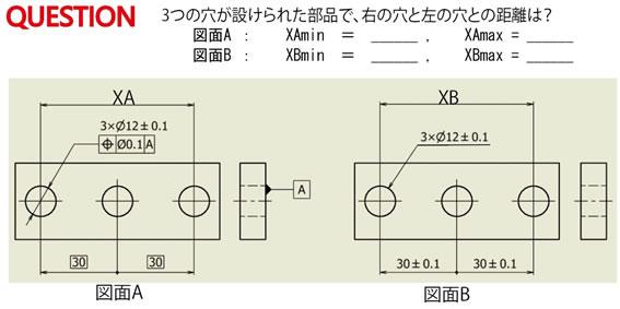 機械製図・幾何公差の画像